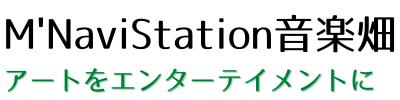 群馬県前橋市の音楽事務所M' Navi Station音楽畑